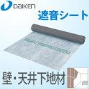 【税込・送料無料】大建工業 DAIKEN 防音シート(遮音シート) 9...