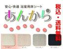 【楽天カードでポイント5倍】FUKUVI フクビ安心・快適 ...
