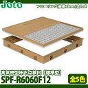 【送料無料】城東テクノ 高気密型床下点検口 フローリング(板厚12mm)合わせ用 SPF-R6060F12 (600×600×77.5mm) 全5色