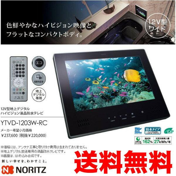 ノーリツ 液晶防水テレビ 12V型地上デジタルハイビジョン液晶防水テレビ YTVD-1203W-RC