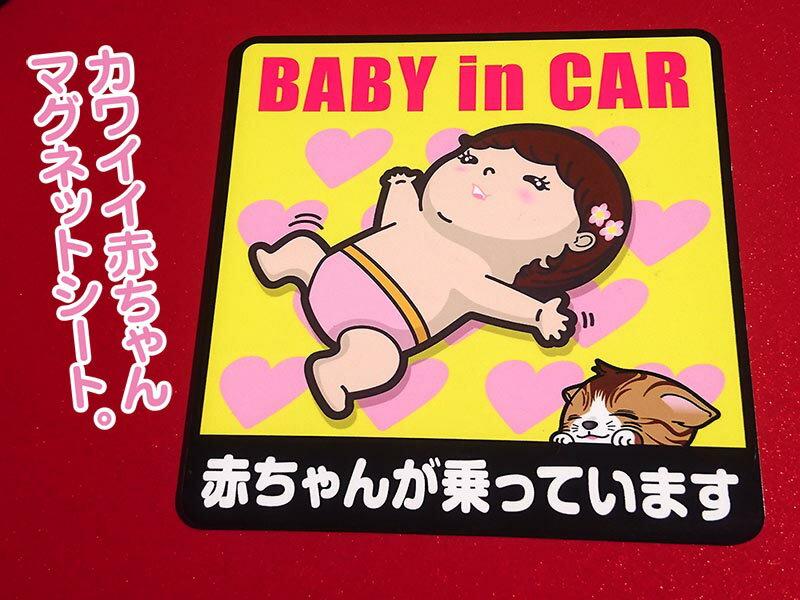 【BABY IN CAR】【赤ちゃんが乗っています】ベビーインカー/ベビーインカーステッカー/車用ステッカー/車ステッカー/カーステッカー/マグネットステッカー/マグネットシート/マグネットタイプ/カー用品/女の子バージョン/車/赤ちゃん/ベビー用/可愛い/かわいい/おしゃれ