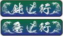 トラック デコトラ 鈍行急行 希望文字 アルナアンドン板 波イカリ ラメ入可能 中サイズ 185×635