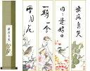 四季の禅語・短冊飾り