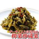 ●【搾菜炒咸菜 ザーサイ入り高菜炒め】200g耀盛號(ようせいごう・ヨウセイゴウ)