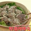 特選肉焼売30個入(900g)【冷凍商品】耀盛號(ようせいご...