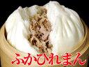【冷蔵商品】ふかひれ肉まん(2個入) 高級フカヒレが入ってるぅ〜! 横浜中華街の味!耀盛號(ようせいごう・ヨウセイゴウ)
