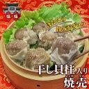 干し貝柱入り焼売 8個入(216g)【冷凍商品】耀盛號(よう...