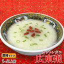 ●【広東粥】200g(中華粥)1〜2人前お粥 おかゆ耀盛號(ようせいごう・ヨウセイゴウ)
