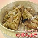 【冷凍商品】中華ちまき 20個入(1kg)耀盛號(ようせいごう・ヨウセイゴウ)