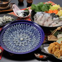 【楽天スーパーSALE】【10%割引】ふく料理にぎわいフルコース(4人前)【送料無料】【smtb-t】W2020-T