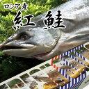 【送料無料】塩紅鮭一尾【smtb-t】【楽ギフ_包装】【楽ギフ_のし】