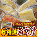 【送料無料】魚の旨さ100%!西京味噌漬切身セット 6