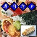 【寿司ネタ】太巻用の芯【我が家で簡単♪本格手づくりのお寿司を作ろう!】【寿司】【手巻き寿司】【海鮮巻】10本入り