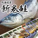 【送料無料】新巻鮭(甘塩) 北海道産【楽ギフ_包装選択】【楽ギフ_のし】