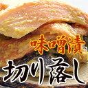 魚の旨さ100%!人気魚の切落し西京漬 900g