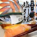 【スーパーセール】【30%割引】北陸・日本海 越後村上塩引鮭 半身 【楽ギフ_包装選択】【楽ギフ_のし】