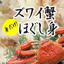 ズワイ蟹ほぐし身【カニ身だけむいちゃいました!】カニ炒飯、カ...