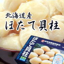北海道ホタテ貝柱(1kg)【お刺身OK!人気です。】【楽ギフ_包装】【楽ギフ_のし】