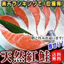 脂と旨みたっぷり!厳選!天然紅鮭【楽ギフ_包装】【楽ギフ_のし】【鮭】【切り身】【