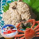 まるでムースのような・・紅ずわい蟹のカニ味噌【日本酒に!】【オードブルに】【カニ身と合わせて】...