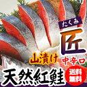 バイヤーの一押し!天然紅鮭 山漬け「匠」【中辛口】旨みを味わう美味しい鮭です!【