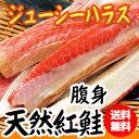 【ジューシーハラス】鮭の旨みたっぷり!天然紅鮭ハラス(腹身)...