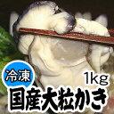 【楽天スーパーSALE】【10%割引】国産プリプリ大粒カキ【冷凍】【楽ギフ_包装】【楽ギフ_のし】