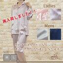 シルクパジャマ シルク100% 絹100% レディース&メンズ 前開き 長袖 長ズボン/新