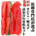 【送料無料】魚卵専門店が選ぶ!筋子、明太子詰め合わせ松セット...