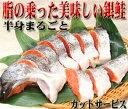 【青森八戸加工】脂の乗りが最高!激安銀鮭!02P03Dec16