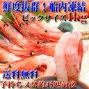 激安大特価【送料無料】船上凍結 天然子持ち甘エビ1kg02P01Oct16