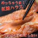 【酒のつまみ】とてつもなく旨い!紅鮭ハラス美味い!安い!紅鮭はらす!02P03Dec16【今回限定】