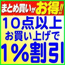 まとめ買いがお得!10点お買い上げで1%お値引き致します!白衣専門店丸山吉井屋