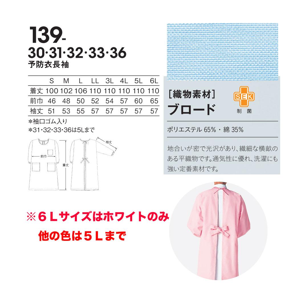 【ラッキーシール対応】白衣 ウエストスッキリ長...の紹介画像3