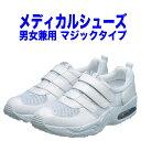 男女兼用 白衣用メディカルシューズ エアークッション 21.5〜29cm マジックタイプ メッシュ素材 MX126【】