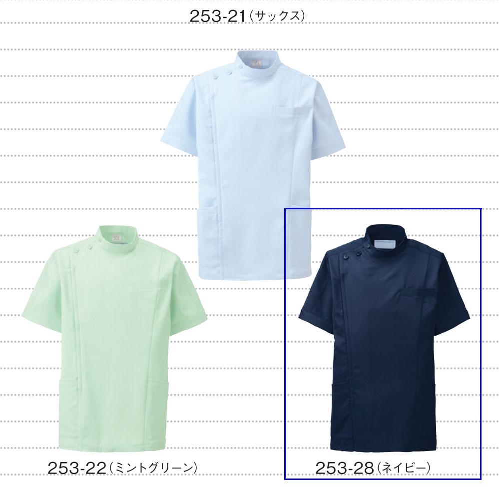 【ラッキーシール対応】白衣 高い防透性とストレッチ性で快適メンズドクターケーシージャケット半袖 ネイビー(写真左)253-28【】
