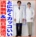 白衣 男性用/メンズドクターハーフコート(写真左)113-9...