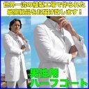 白衣 ワンランク上の品格「ISARTI」(イサルティ) 男性用/メンズドクターハーフコートIS210-10【】