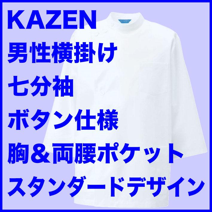 白衣 男性用、定番男子ドクターケーシー型白衣 七分袖130-70【P20/20171120】