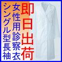 白衣 【即日出荷可】女性ドクター診察衣シングル型白衣(長袖) 女性 女子 レディース レディス 白衣