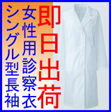 清仓正在举行仅限于首50件!类型 - 单 - 可立即接受妇女的服装咨询(长袖)[【即日出荷可】女性ドクター診察衣シングル型白衣(長袖)アプロン/AP-RON/APRON]