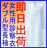 【即日出荷可】女性ドクター診察衣ダブル型白衣(長袖)アプロン/AP-RON/APRON