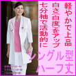 白衣 女性ドクター用軽やかで上品なシングル型ハーフ丈コート121-10【】