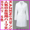白衣 着丈短めだから動きやすい女性用薬局衣ドクターコート/オ...
