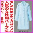 白衣 着丈短めだから動きやすい女性用薬局衣ドクターコート/サックス261-91【】