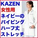 白衣 女性用 ネイビーのパイピング レディスドクターハーフコート白衣126-18【】