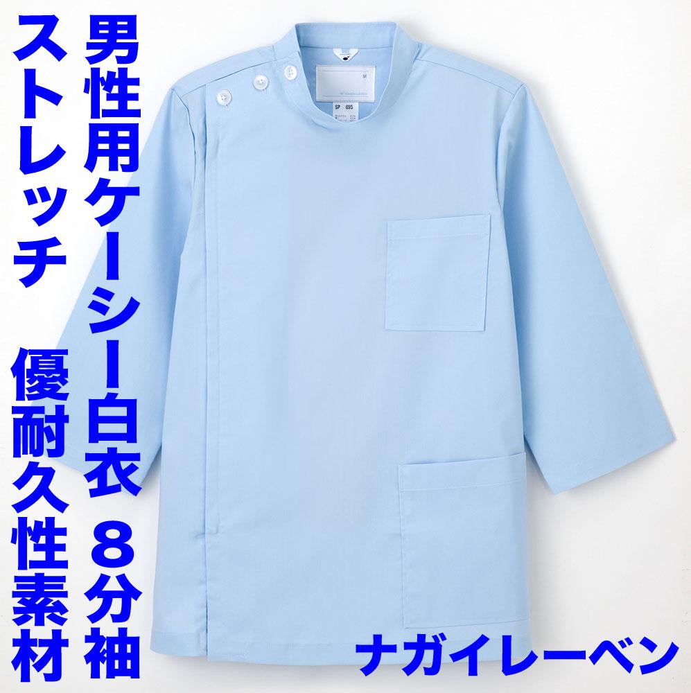 白衣 男性用、男子ドクター横掛白衣 サックス水色ブルー メンズ Dr. 医師 看護師 病院 院内 8分袖 八分袖 7分袖 七分袖 SP695【】