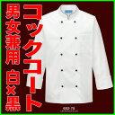 白衣 コックコート調理白衣 黒ボタン&黒パイピング ホワイト×ブラック 602-75【】