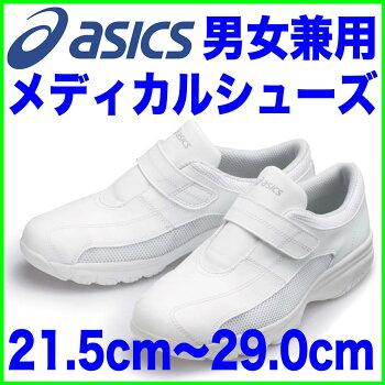 asics(�����å���)�Υ�ǥ����륷�塼���������������ѡ������ǥ�����NURSEWAKER100��FMN100-01