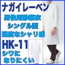 白衣 ニット素材の男性用ドクター診察衣白衣シングル型男性 男...